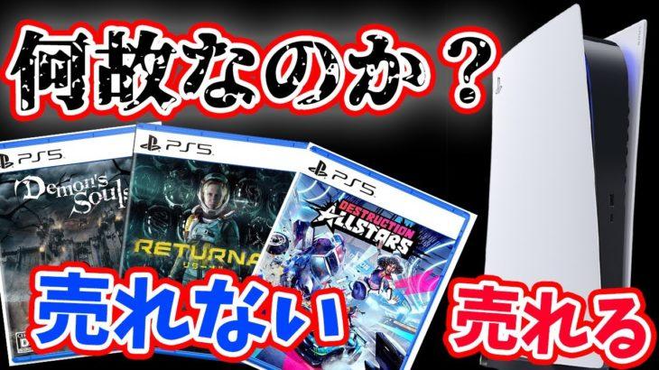 【何故?】PS5本体は売れるのにソフトが売れない理由は?|転売が原因なのか?ソフトに魅力が無いのか?PS4の上位互換機として使ってる?抽選が止まないのにゲームが売れない…?【PS5/PS4】